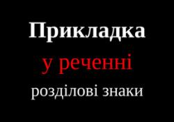 прикладка