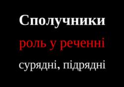 сполучники у реченні